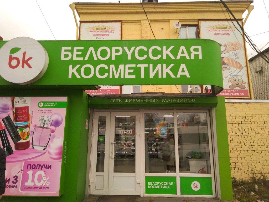 Белорусская косметика купить в симферополе купить косметику benefit в интернет