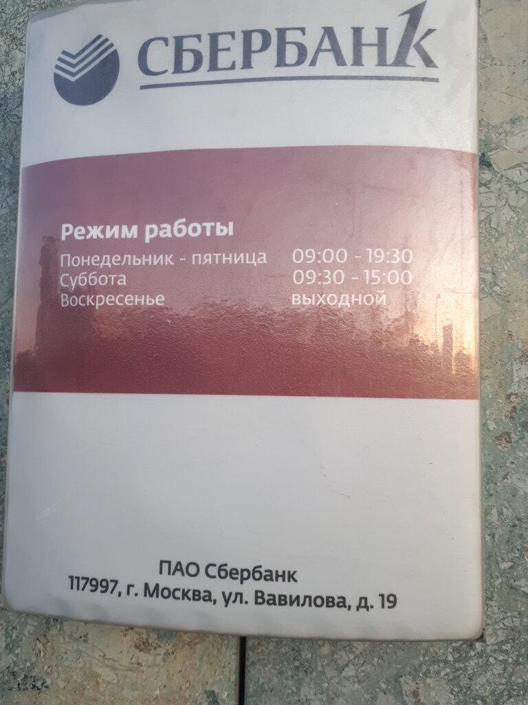 Пао сбербанк москва вавилова 19