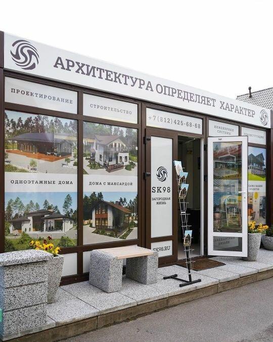 строительство дачных домов и коттеджей — Ск98 — Санкт-Петербург, фото №2