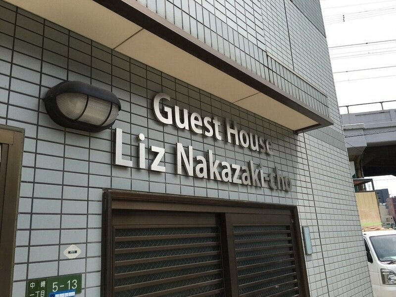 Guest House Liz Nakazaki-cho