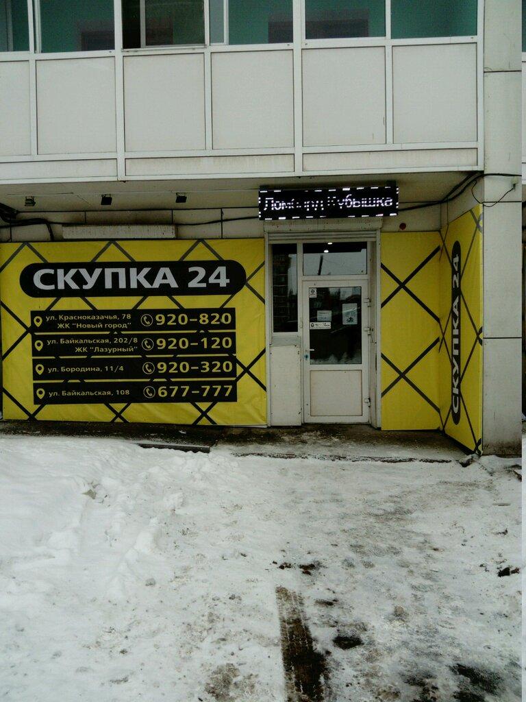 Иркутске 24 в часа ломбард часы в золотые ломбард продать