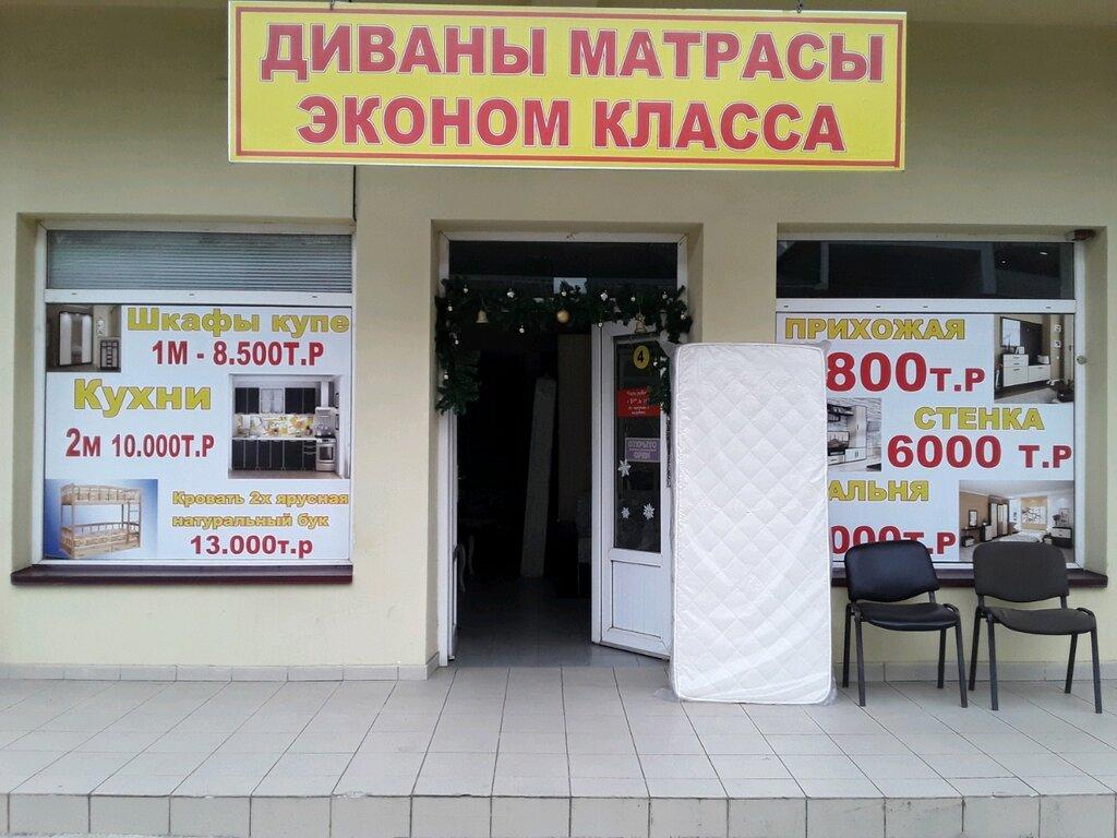 Сочи Ул Донская Магазин Мебели Эконом Класса