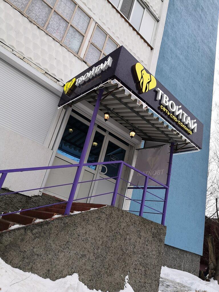 спа-салон — Твойтай — Самара, фото №1