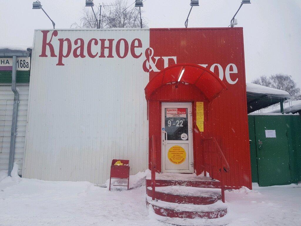 Красное И Белое Ижевск Адреса Магазинов