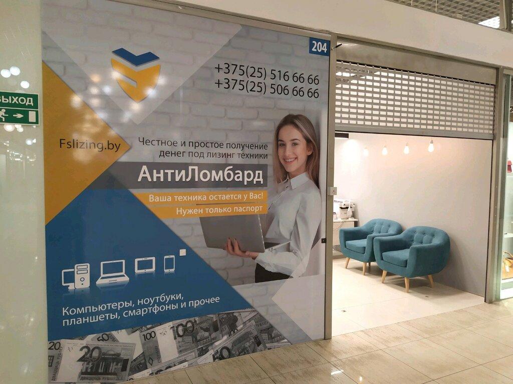 микрофинансирование — Финансовая Система — Минск, фото №1