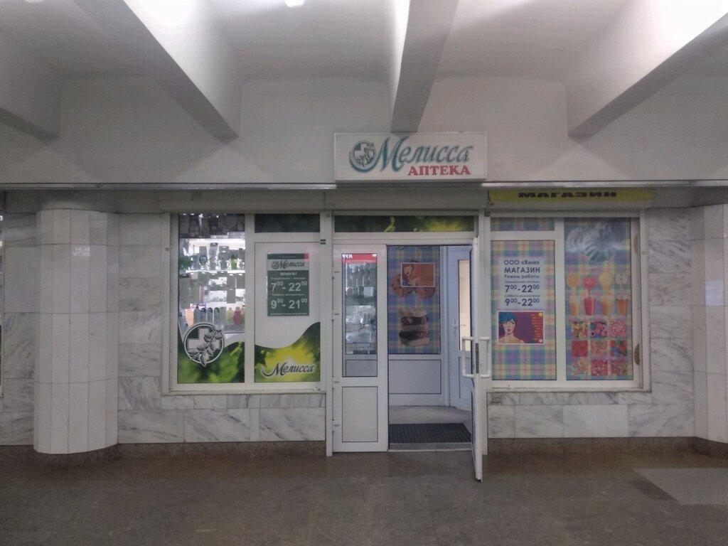 аптека — Мелисса № 1 — Минск, фото №2