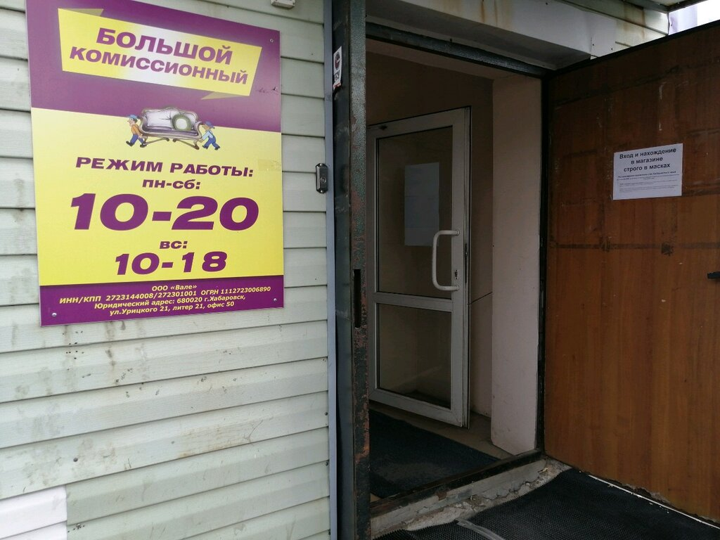 Большой Комиссионный Магазин В Хабаровске Сайт