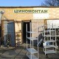 ПетроМастер, Услуги шиномонтажа в Ивантеевском районе