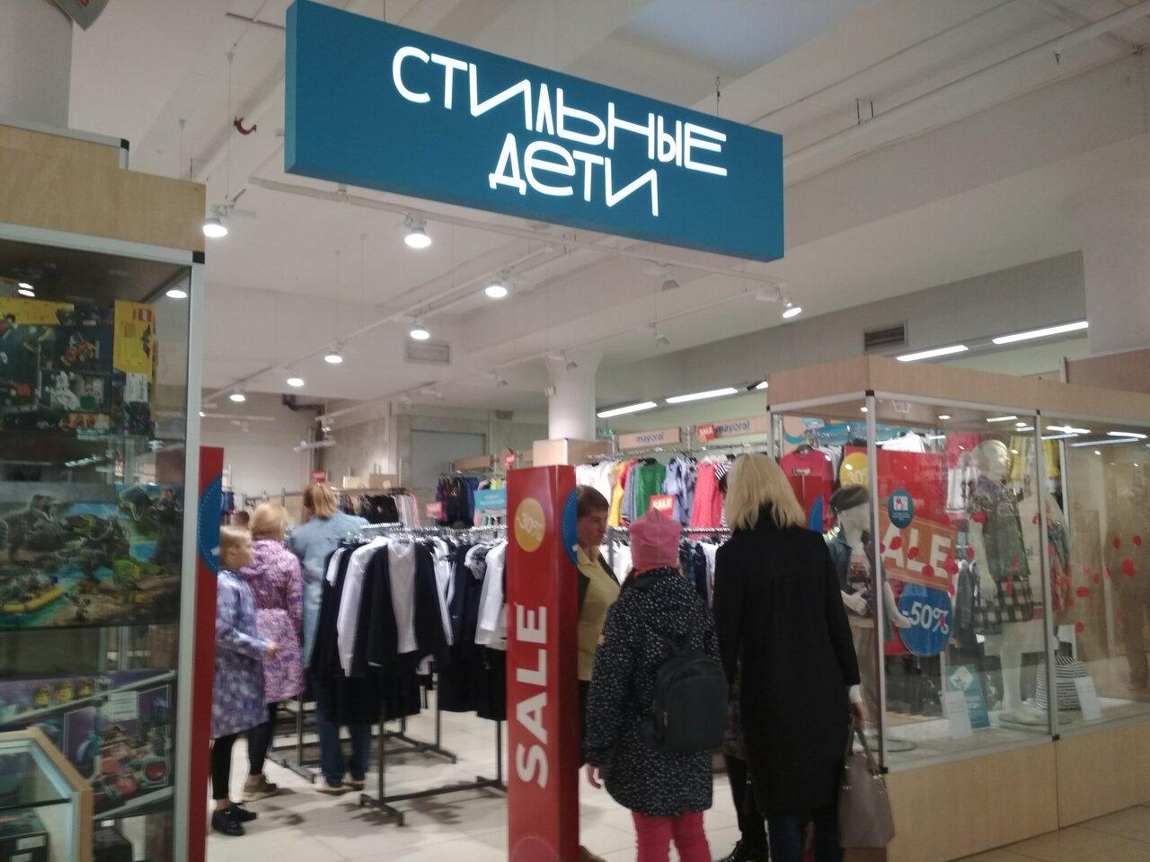 Магазин Детской Одежды Киров Адреса