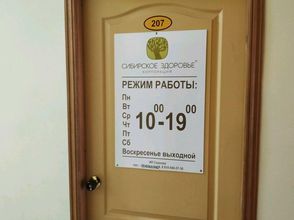 товары для здоровья — Siberian Wellness — Калуга, фото №2