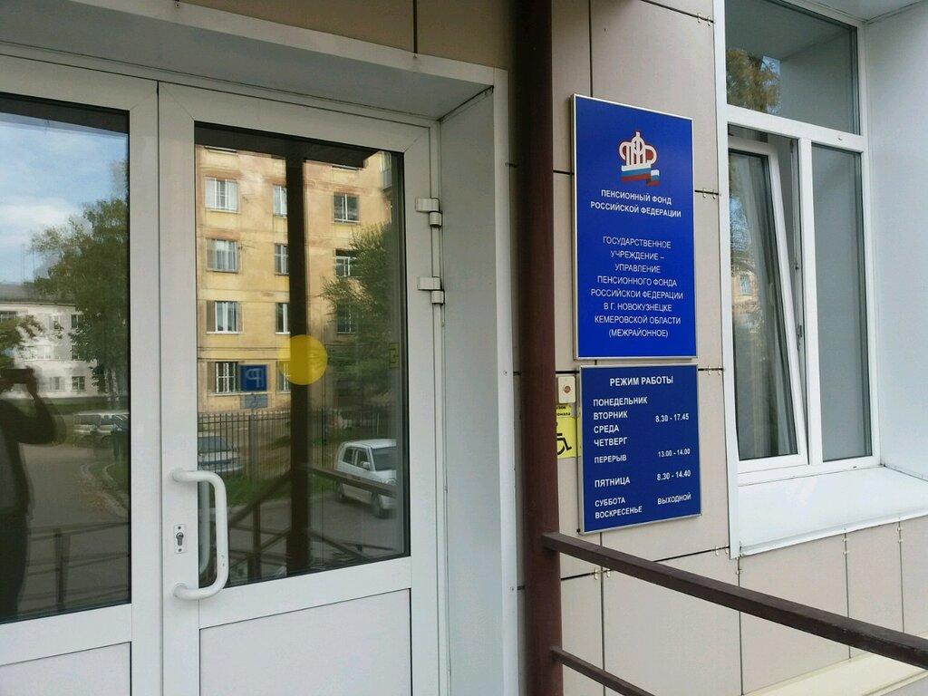 Пенсионный фонд новокузнецк центральный личный кабинет потребительской корзина россии