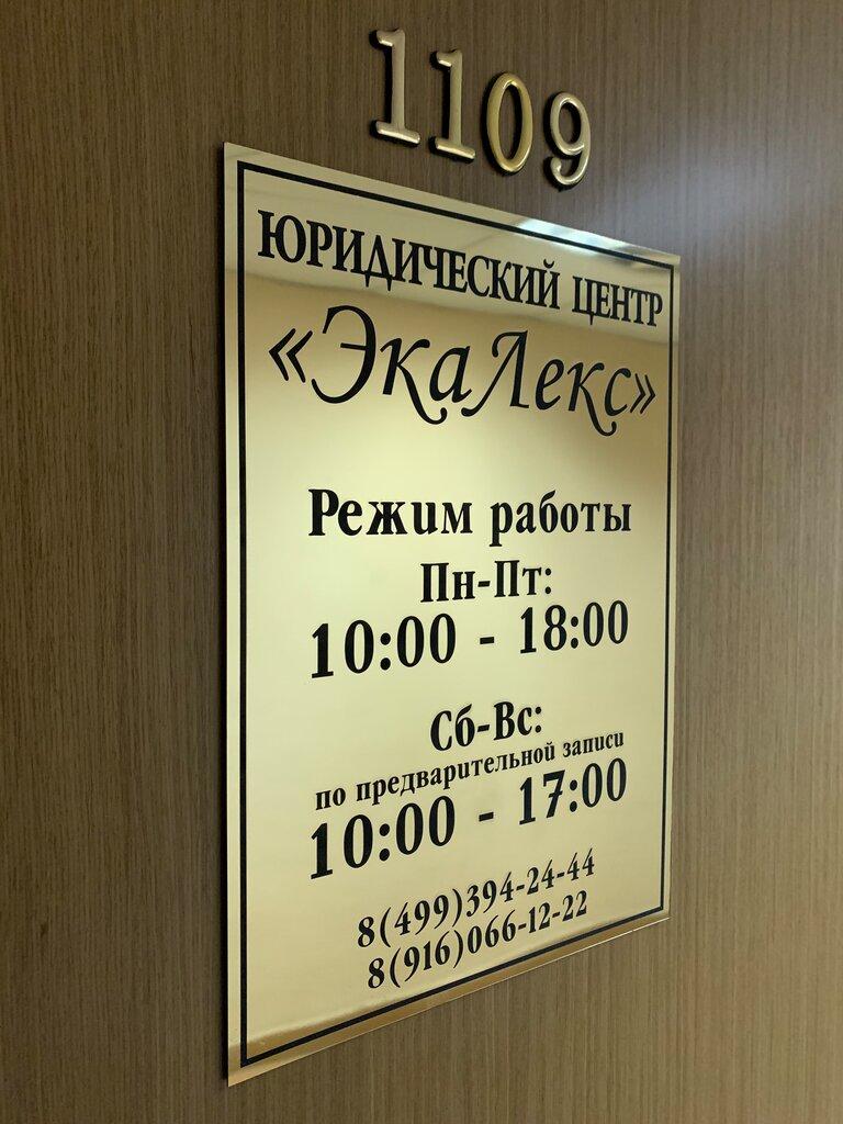 юридические услуги — Юридический центр ЭкаЛекс — Москва, фото №2