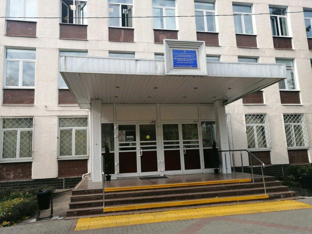 является фото колледж москва бесплатно широкоформатные