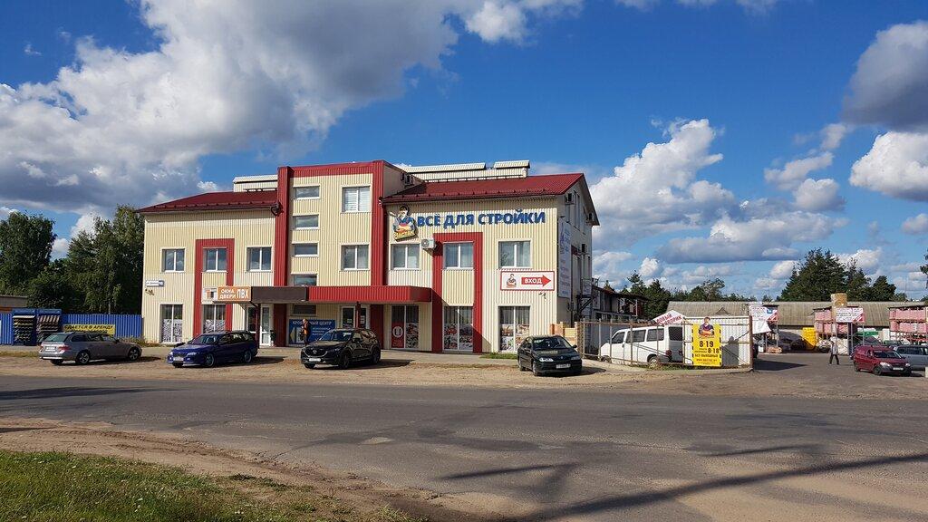 строительный магазин — Мастак — Борисов, фото №1