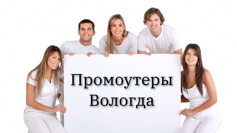 Модельное агенство вологда подработка веб моделью в новосибирске