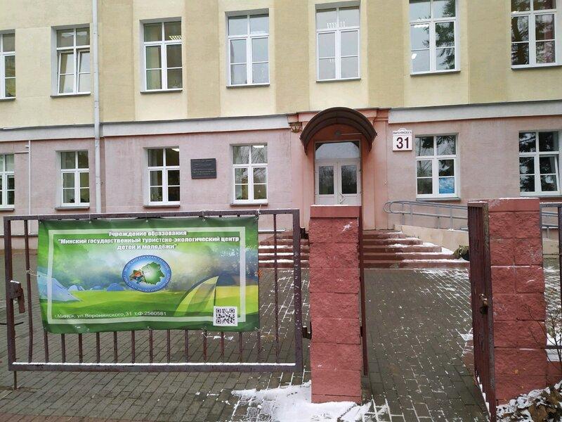 Туристская база Минского государственного туристско-экологического центра детей и молодежи