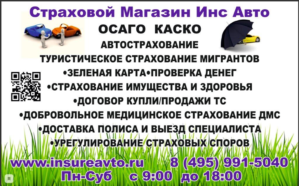 страховой брокер — Страховой магазин Инс Авто — Химки, фото №2