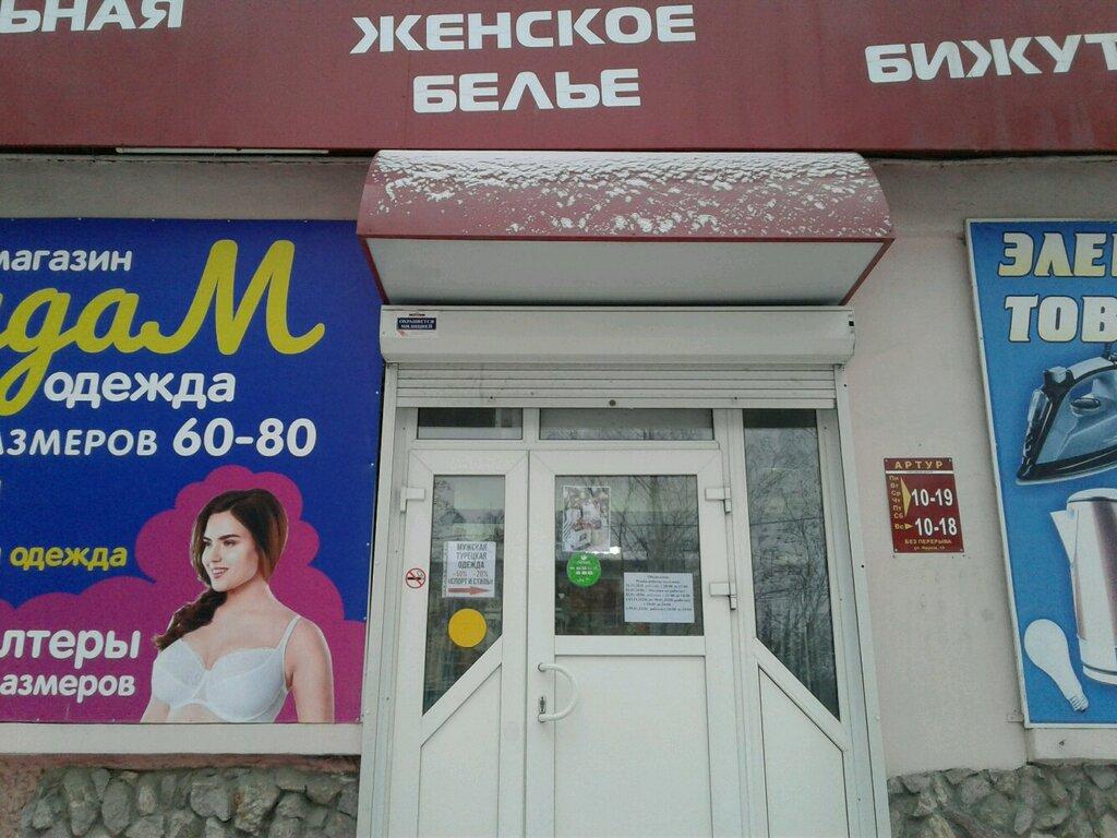 Магазины нижнего женского белья в нижнем тагиле щука женское белье