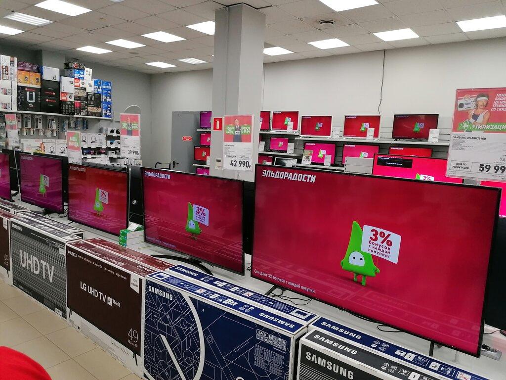 Эльдорадо Интернет Магазин Серпухов