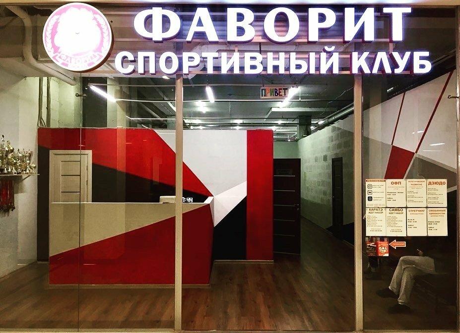 Спортивный клуб фаворит москва мускат ночной клуб