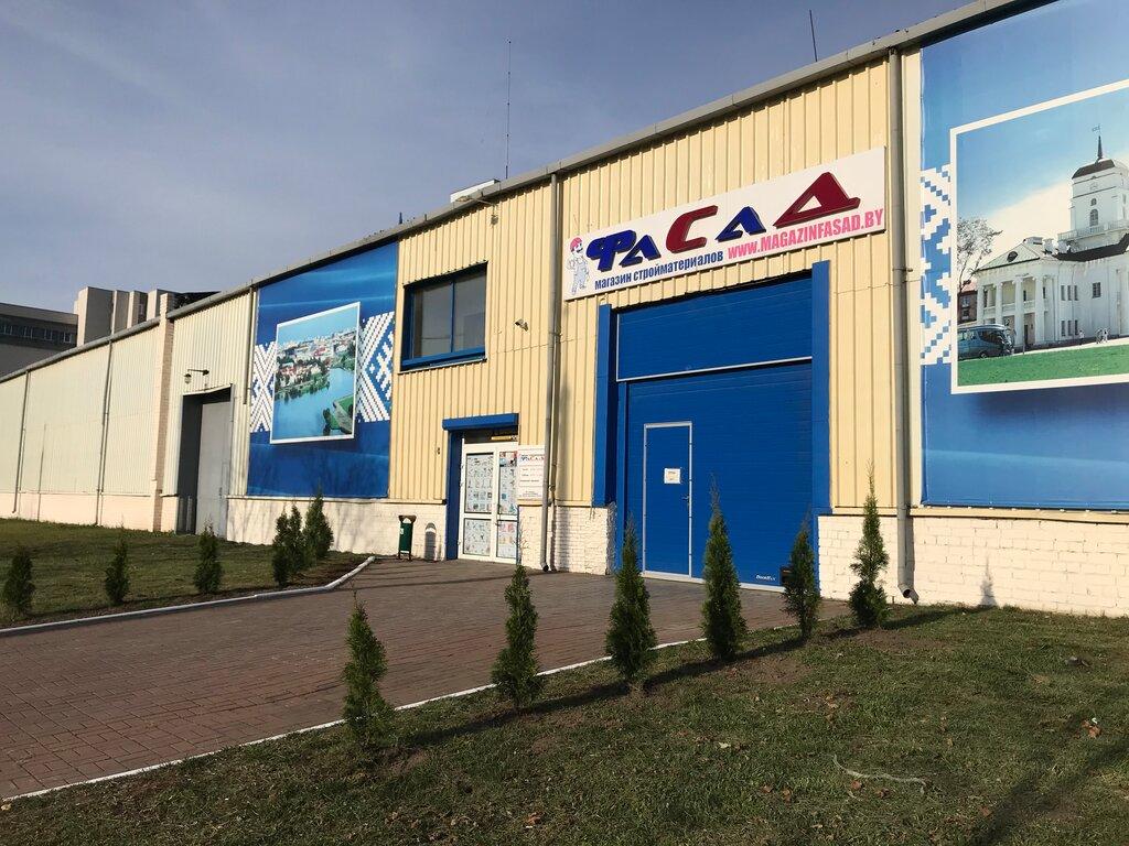 Магазин Фасад В Минске