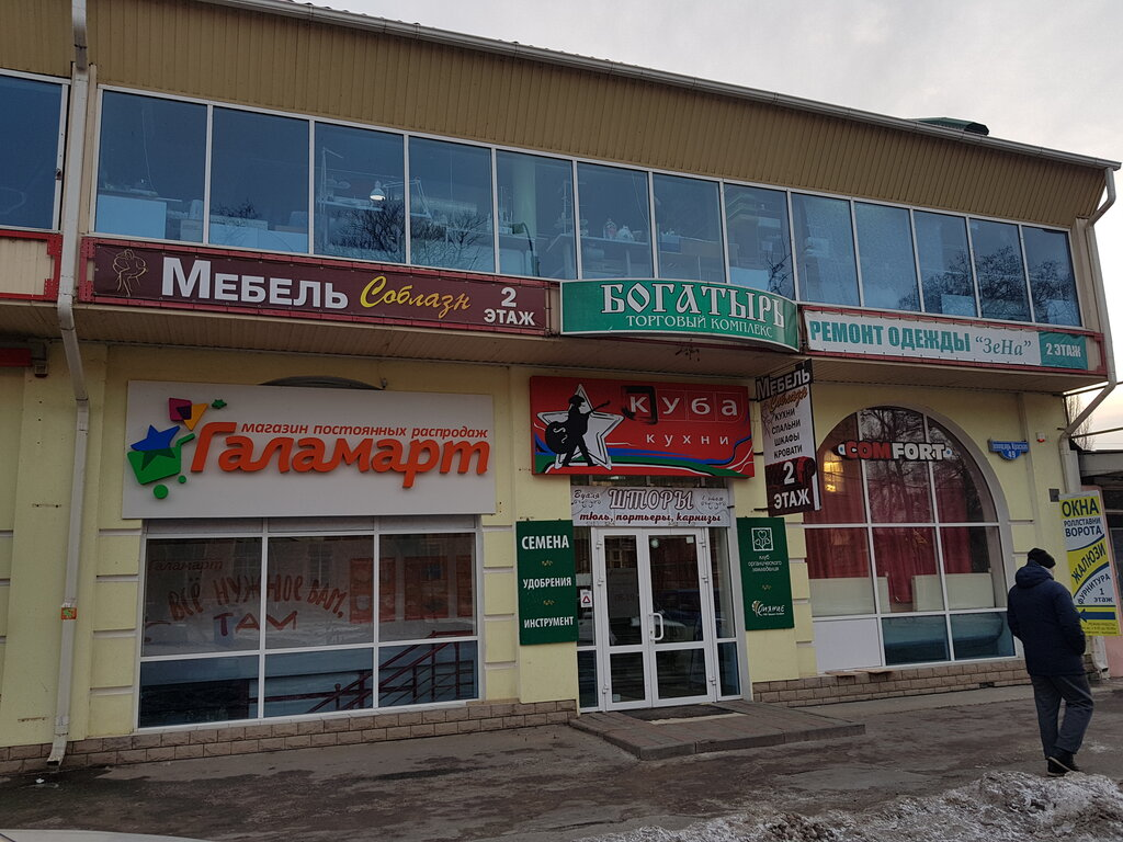 товары для дома — Галамарт — Таганрог, фото №1