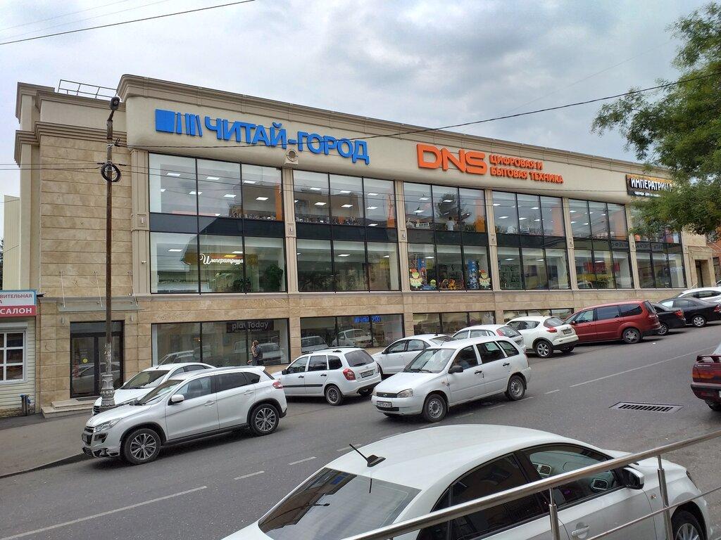 Магазины Кисловодск Ул Горького