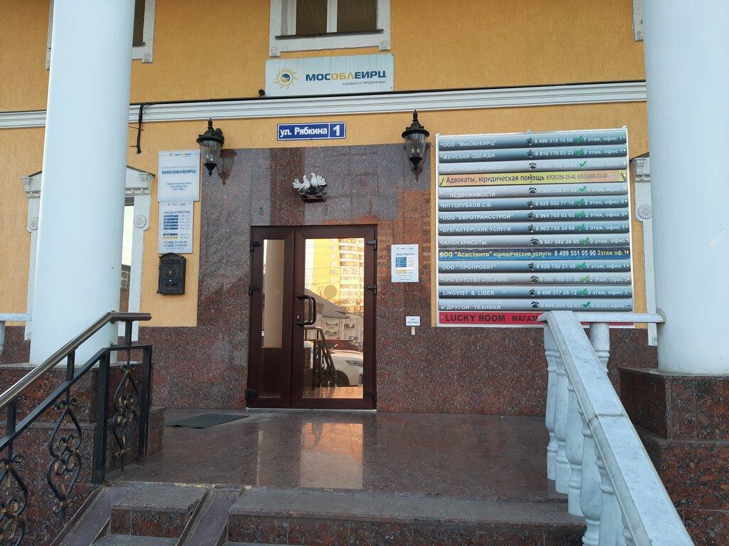 расчётно-кассовый центр — МосОблЕИРЦ — Истра, фото №1