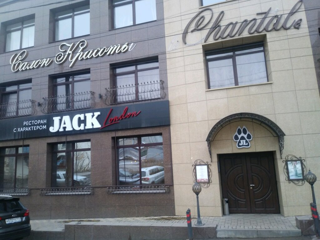 ресторан — Jack London — Курск, фото №1