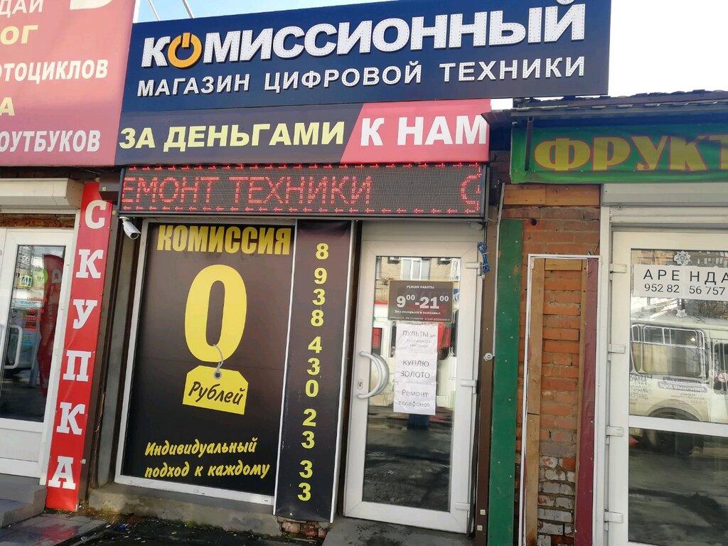 Комиссионный Магазин Цифровой Техники