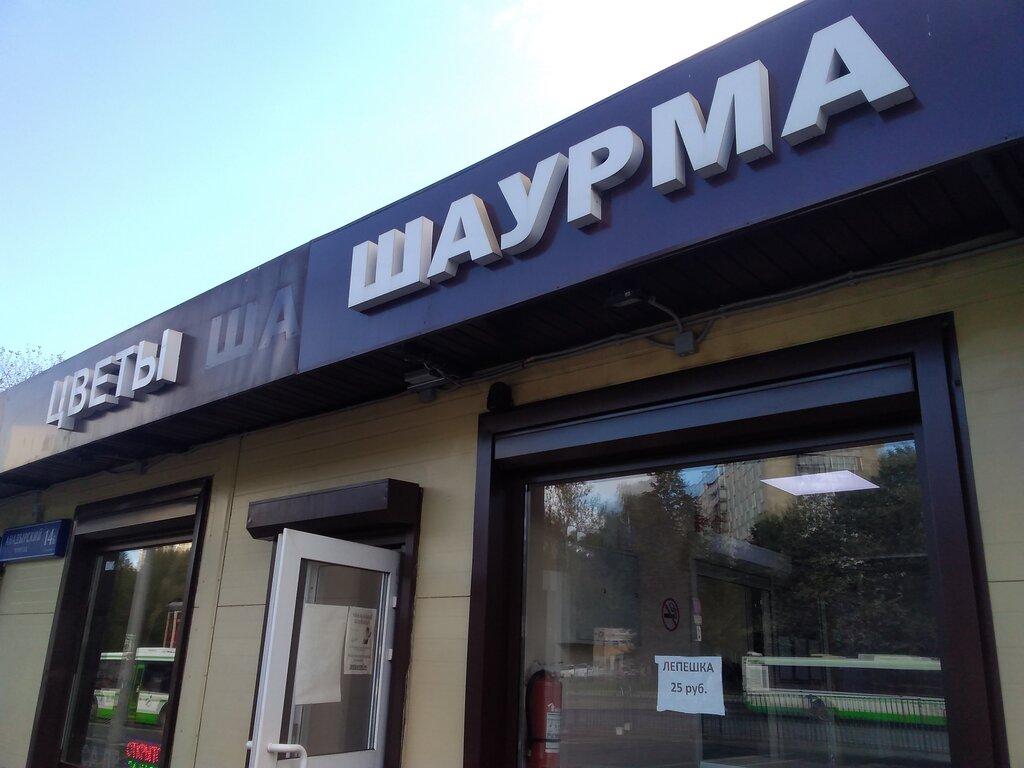 быстрое питание — Шаурма — Москва, фото №1