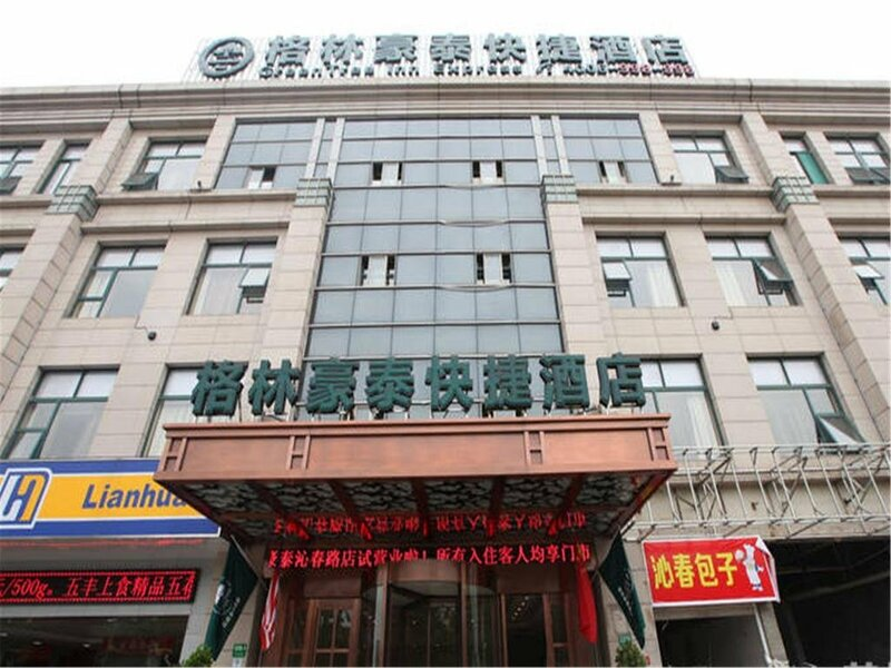 GreenTree Inn Shanghai Chunshen Road Subway Station Express Hotel
