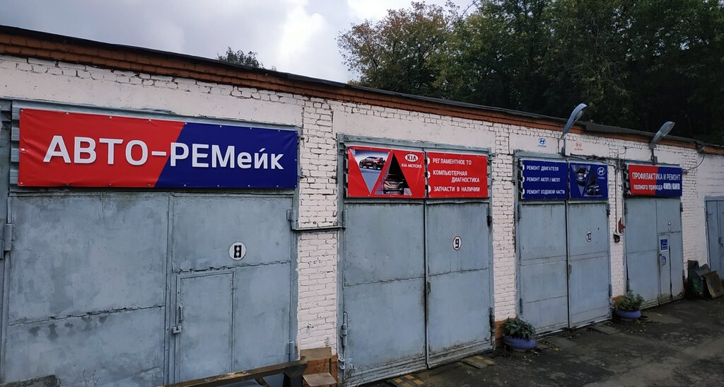 автосервис, автотехцентр — АВТО-РЕМейк — Люберцы, фото №2