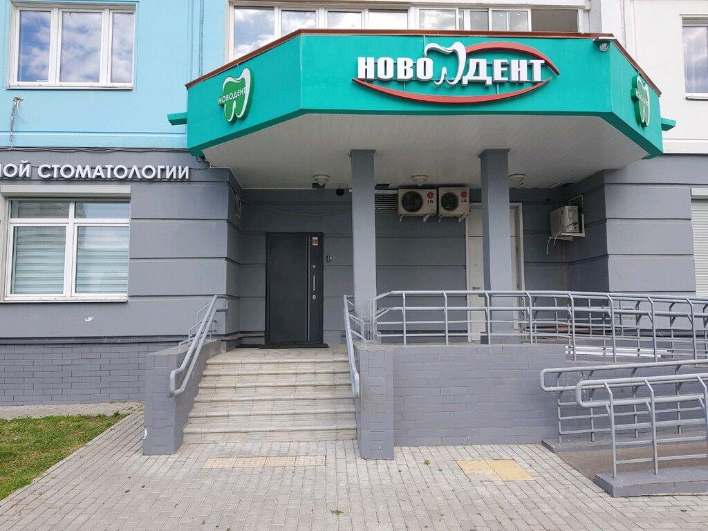 стоматологическая клиника — Новодент — Химки, фото №1