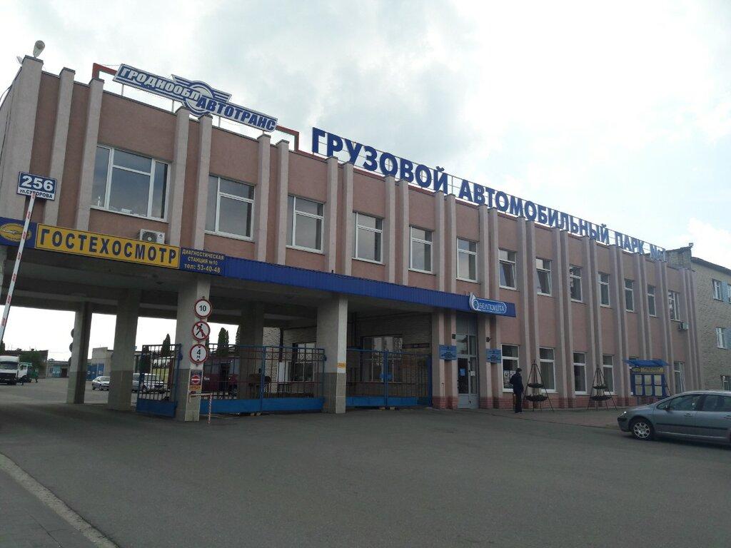 магазин автозапчастей и автотоваров — Ремавтоснаб — Гродно, фото №1