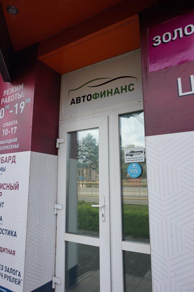 Автофинанс что это автосалон авто рено в москве
