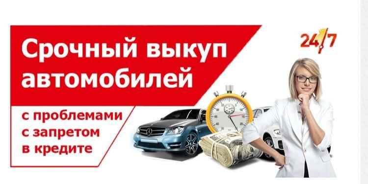 выкуп автомобилей — Выкуп Автомобилей в Новосибирске — Новосибирск, фото №2