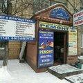 Афалина, Ремонт электрооборудования авто в Красноярске