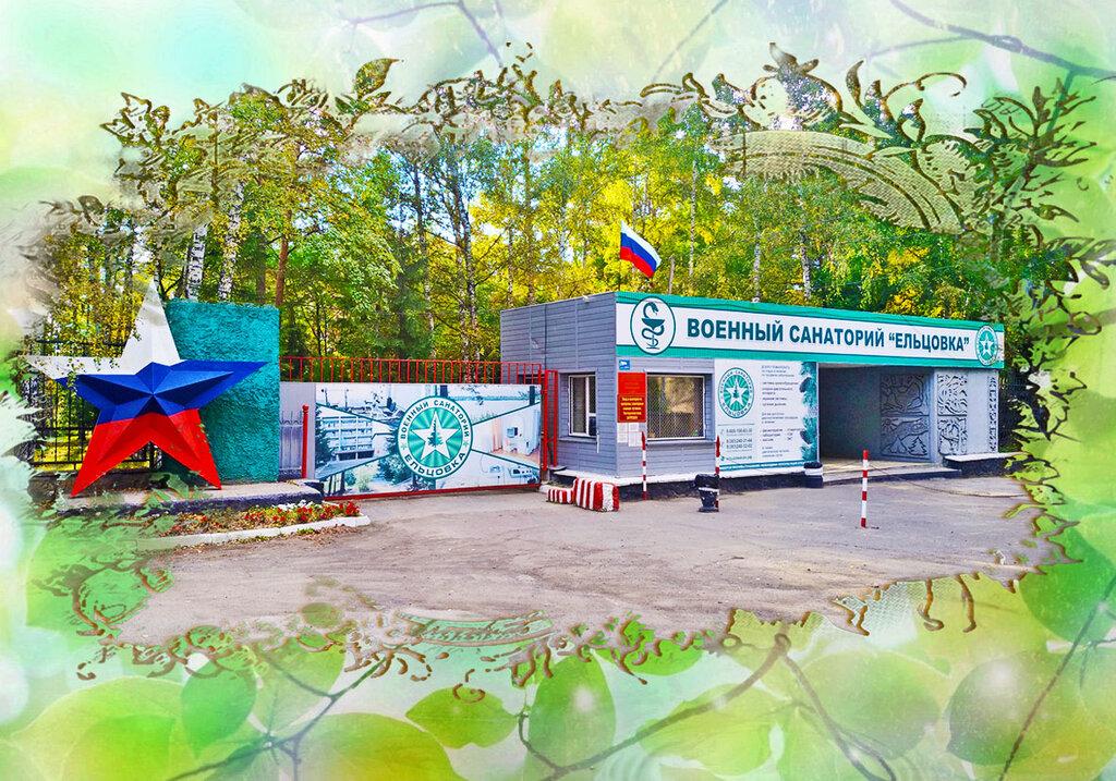 санаторий — Военный санаторий Ельцовка, филиал ФГБУ СКК Приволжский Морф — Новосибирск, фото №2