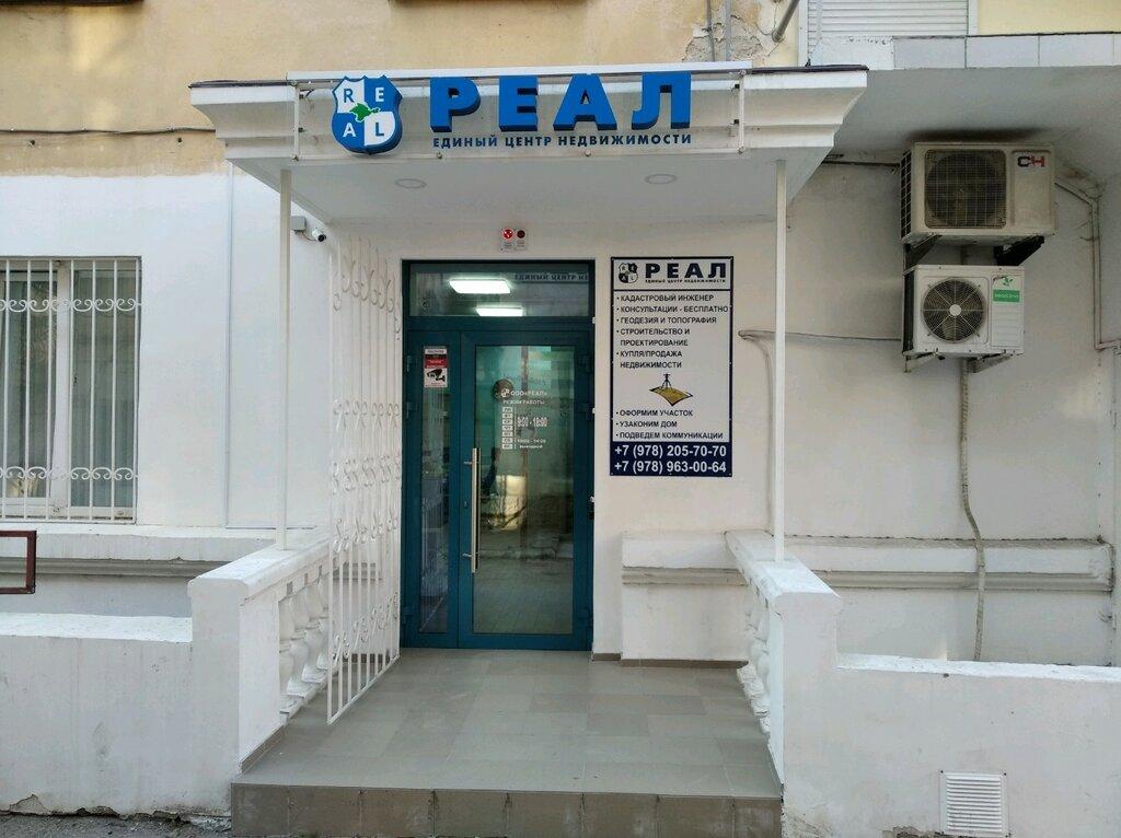 кадастрові роботи — Реал — Севастополь, фото №1