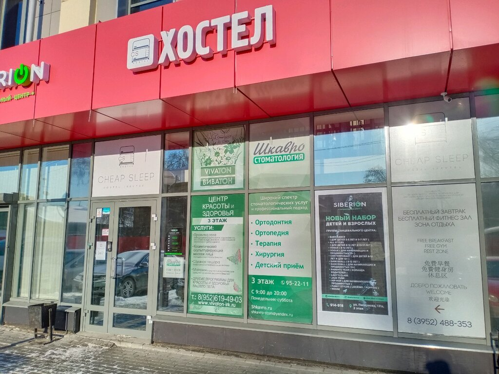хостел — Хостел Cheap Sleep — Иркутск, фото №1