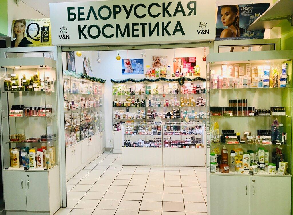 где купить в пензе белорусскую косметику в