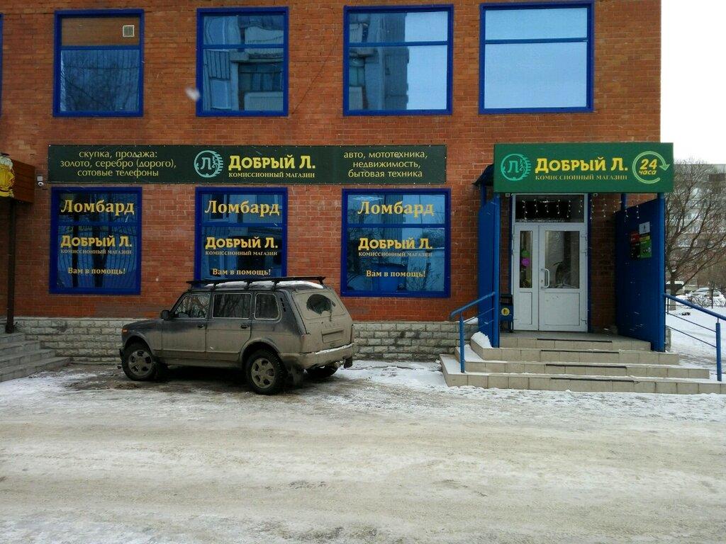 Авто ломбарды тольятти грузовые автосалоны б у в москве