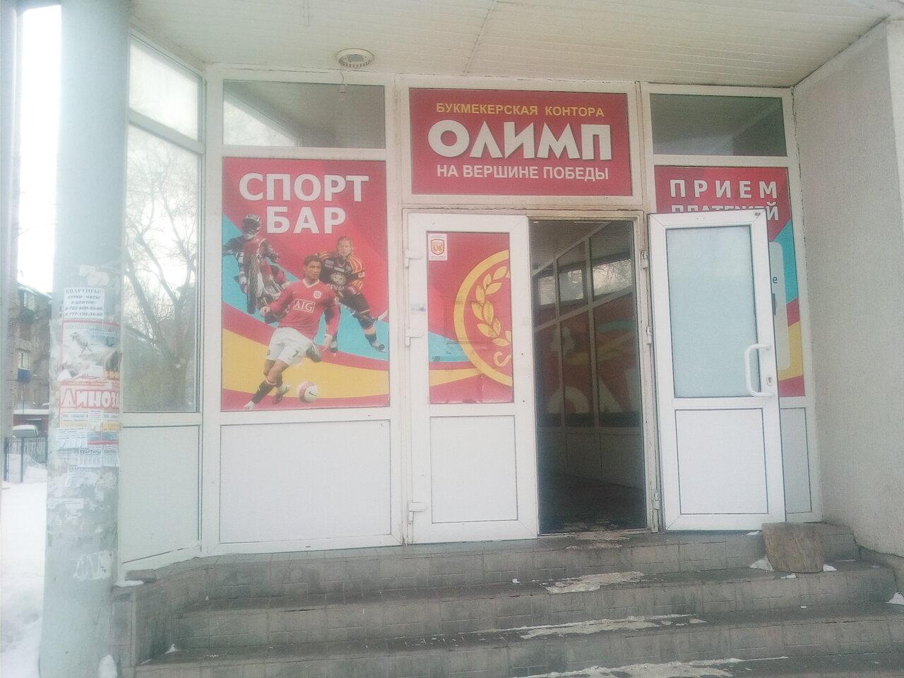 олимп уральск контора букмекерская