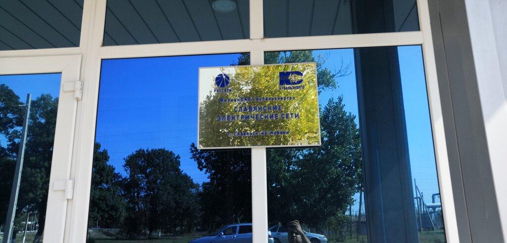 элеватор адрес славянск на кубани