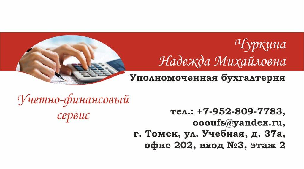 Услуги бухгалтера в томске можно ли считать налоговые льготы видом оптимизации