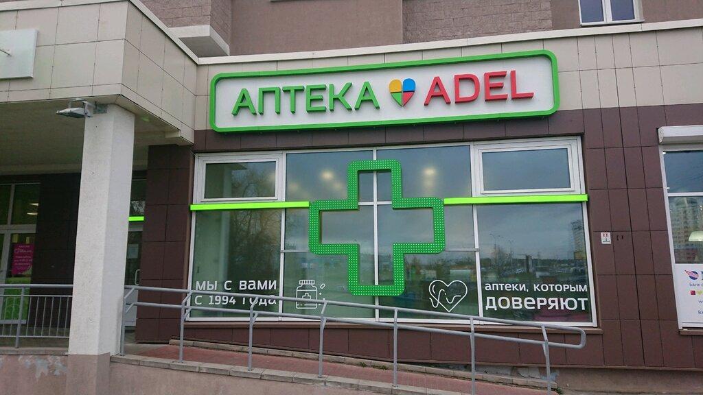 аптека — Adel — Минск, фото №1