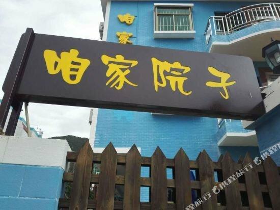 Tianzhilan Inn