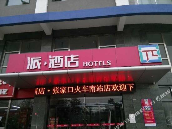 Π Hotel