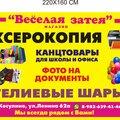 Магазин Веселая затея, Копировальные работы в Белоярском городском округе